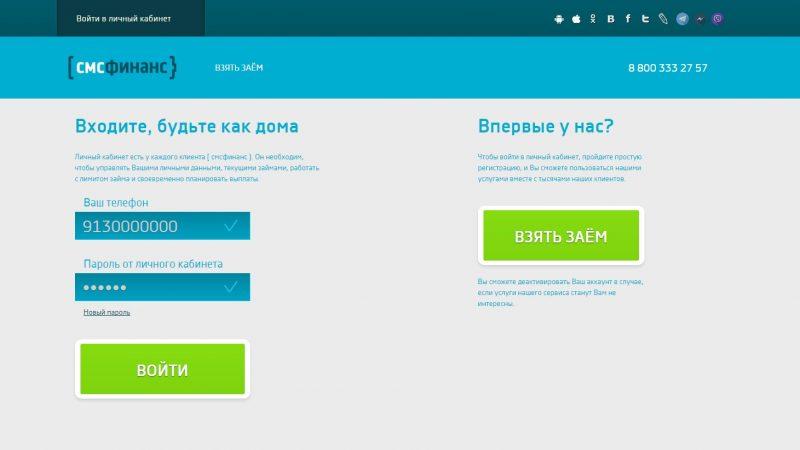 Сайт СМСФинанс
