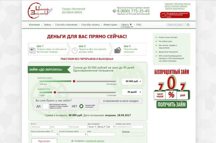 """Сайт """"Центр займов"""""""