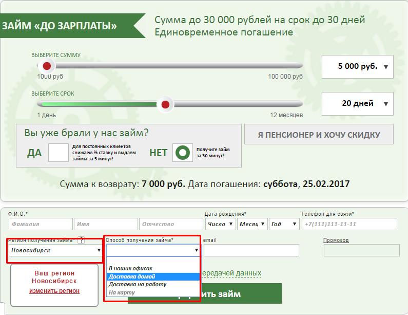 """Онлайн заявка в """"Центр Займов"""""""
