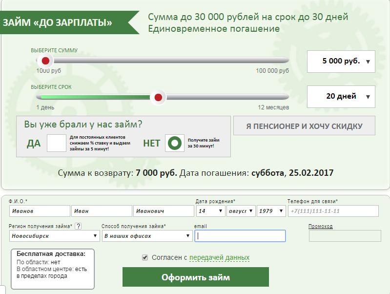 """Заполнение заявки в """"Центр Займов"""""""