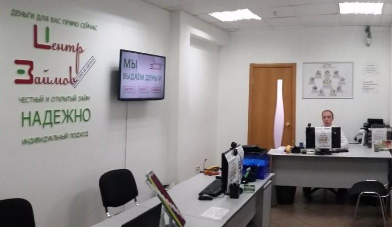 "Офис МФО ""Центр Займов"""