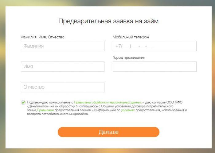 Займ мигом онлайн заявка займы онлайн на карту без проверок москва