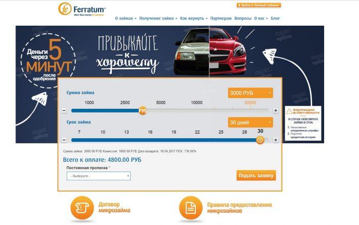Сайт Ферратум