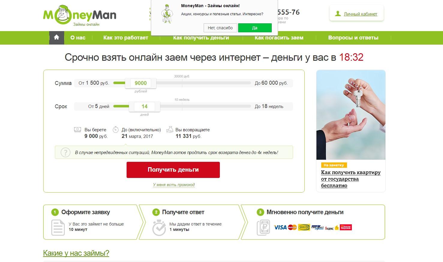 оплата кредита через онлайн банк сбербанк