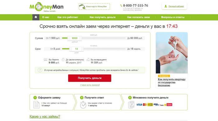 почта банк кредиты наличными банковские карты.номер телефона