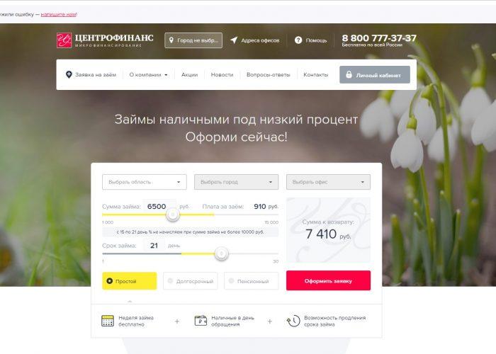 Сайт Центрофинанс