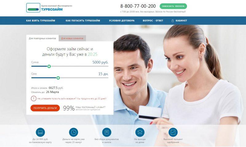 Сайт МФО Турбозайм