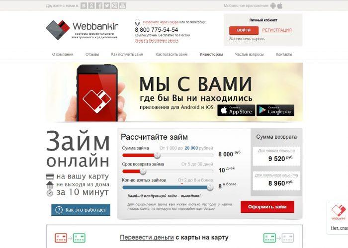 Сайт МФО Веббанкир