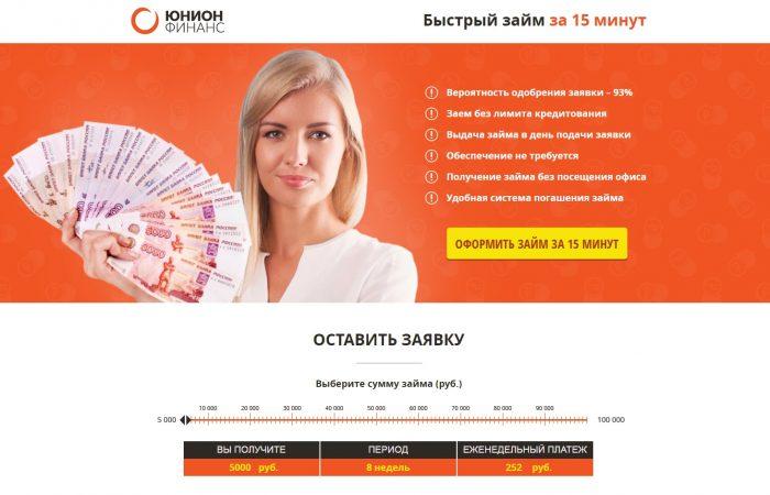 Сайт ЮнионФинанс