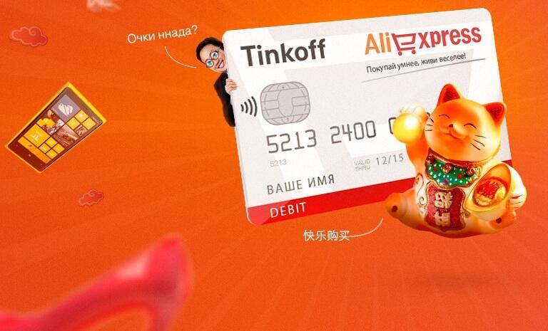 Условия кредитного лимита по карте AliExpress от Тинькофф