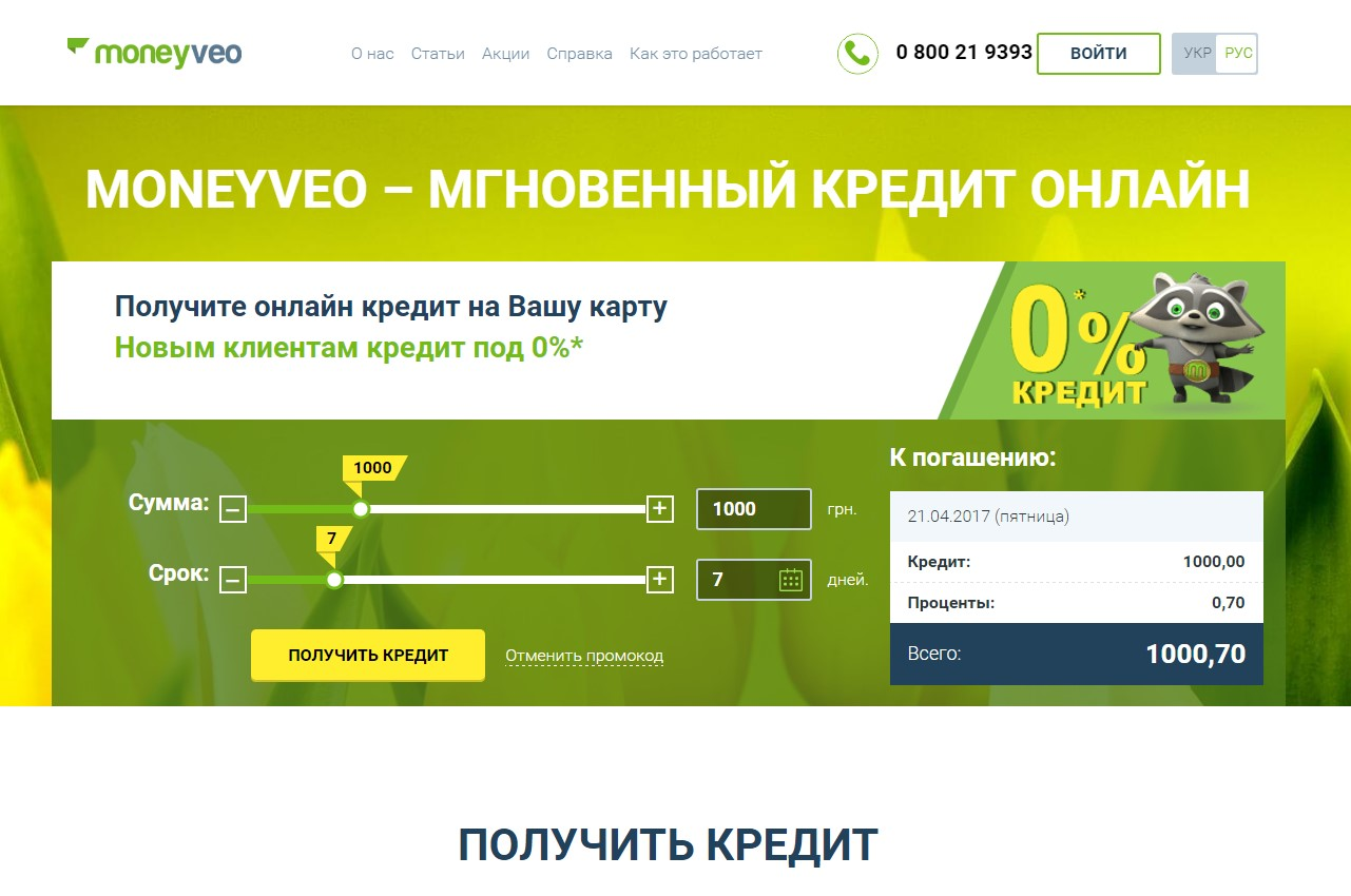 Кредит онлайн под 0 процентов