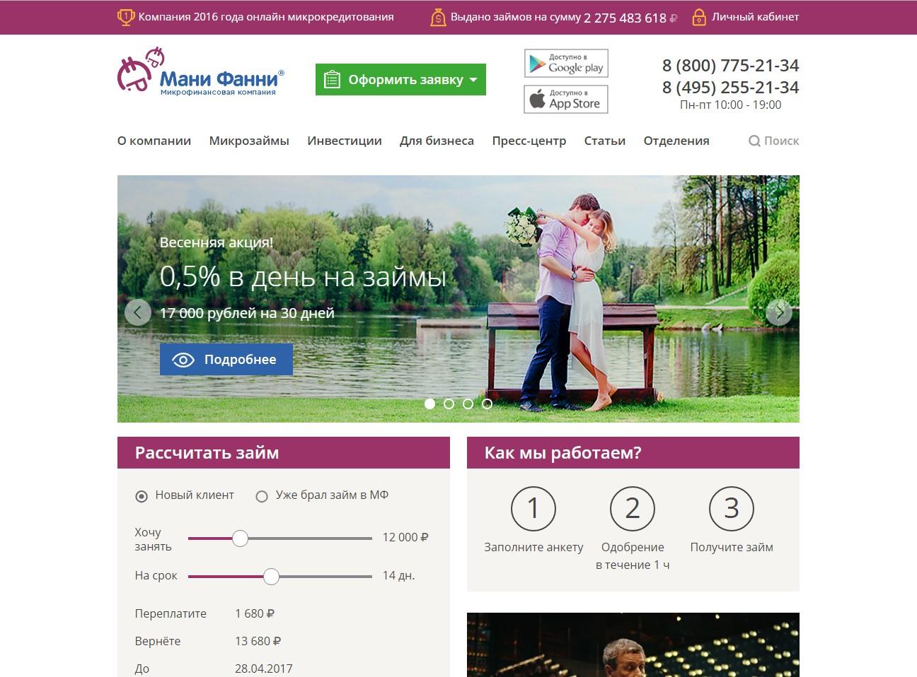 Официальный сайт МФО «Мани Фанни»