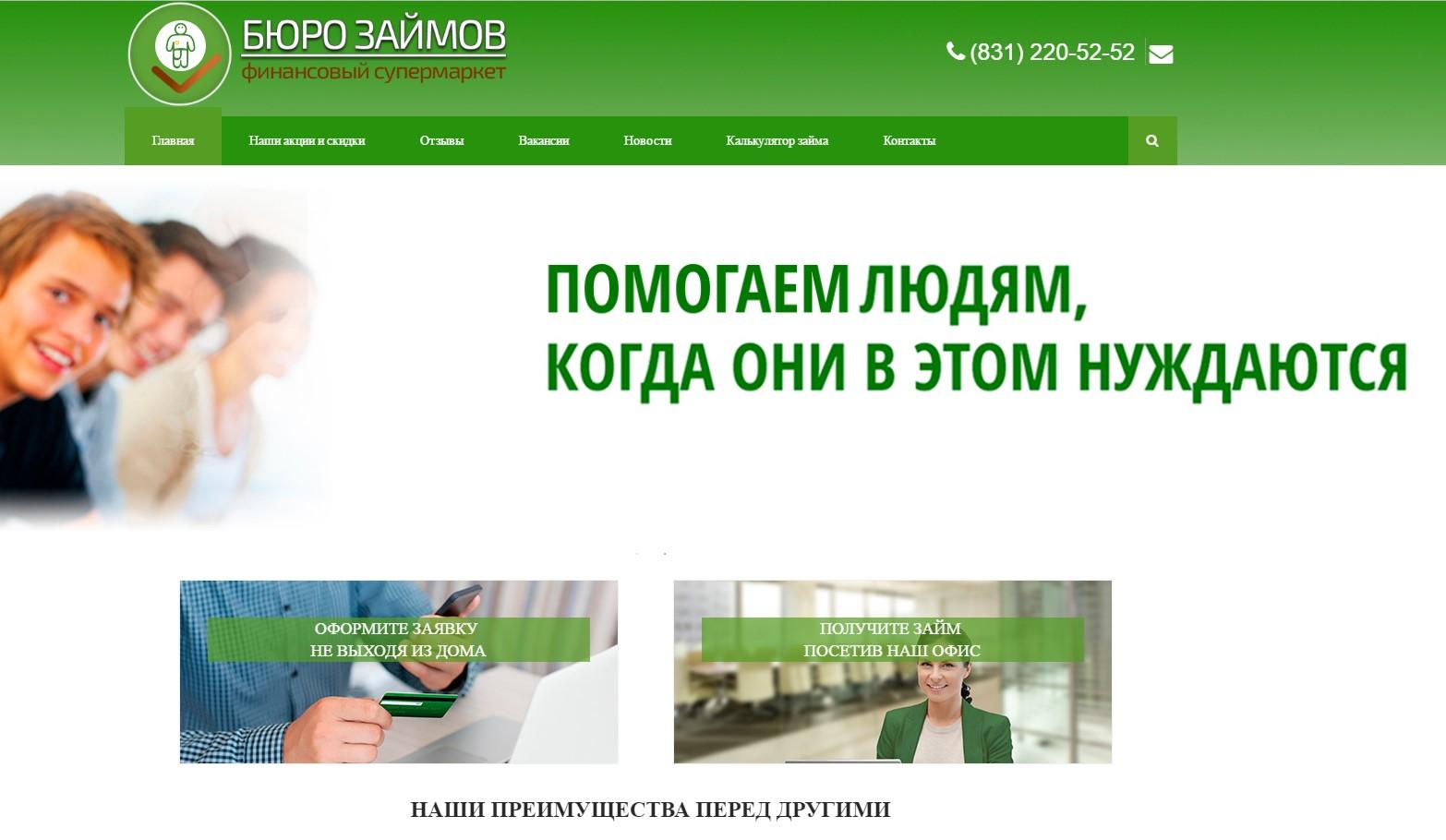 Главная страница компании «Займов.ру»