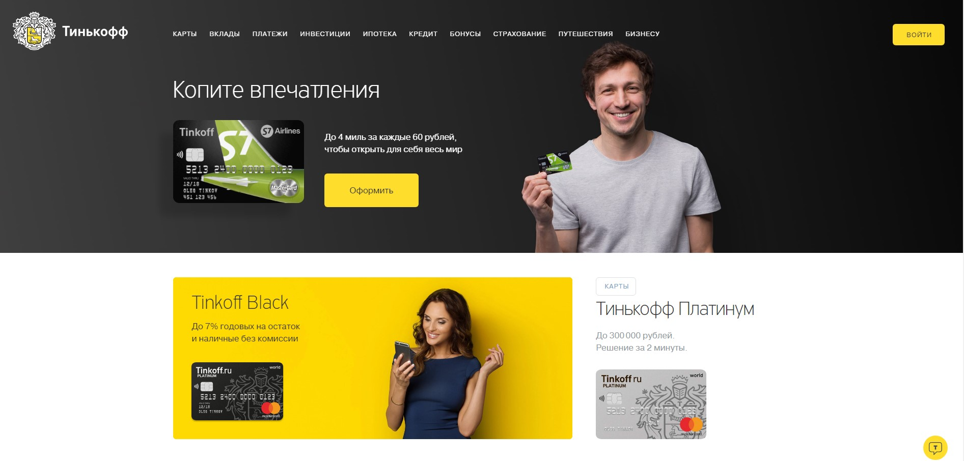 Как зайти на сайт банка Тинькофф