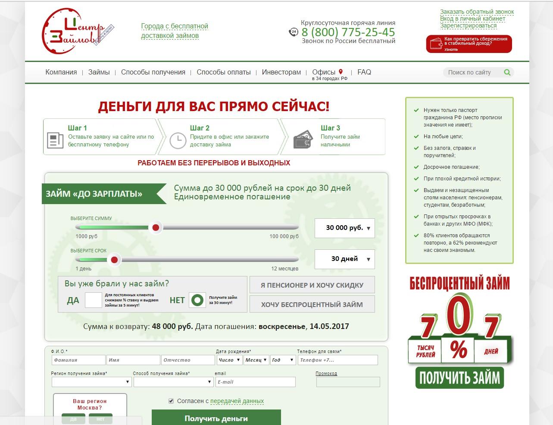 Сайт МФО «Центр займов»