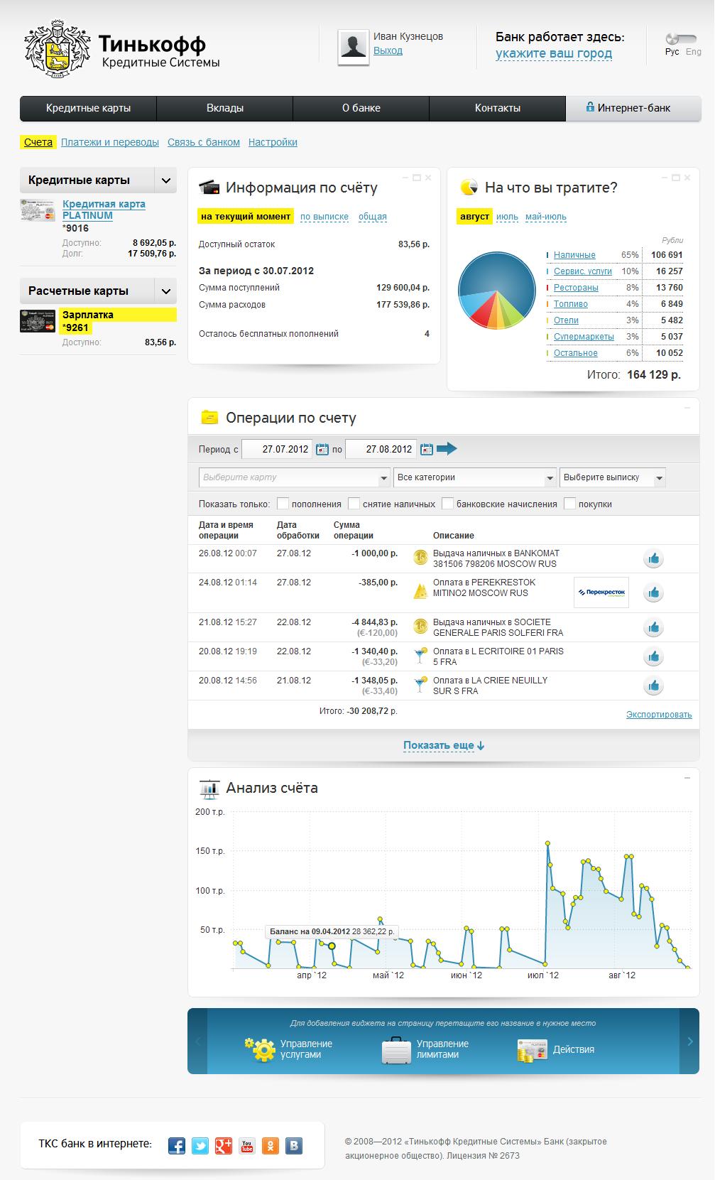 Управление счетами через личный кабинет на сайте Тинькофф