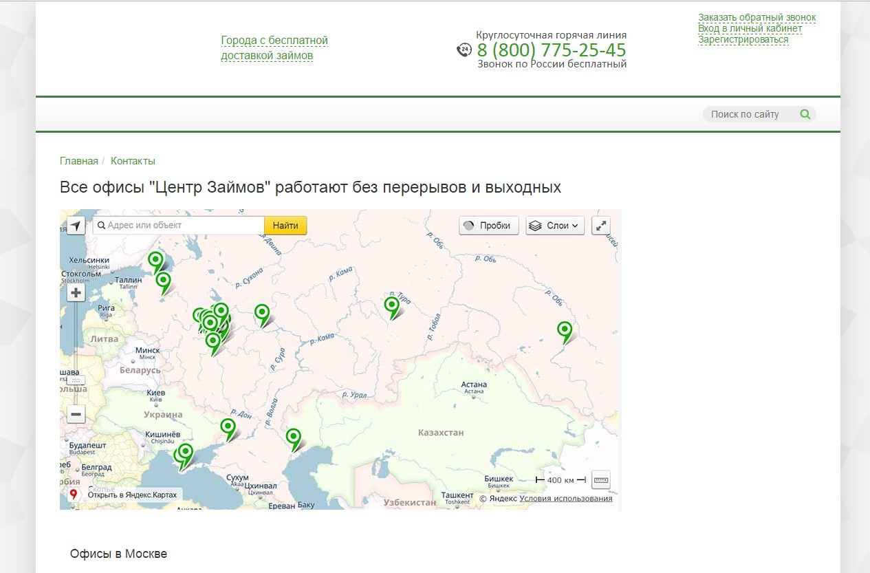 Контактная информация МФО «Центр займов»
