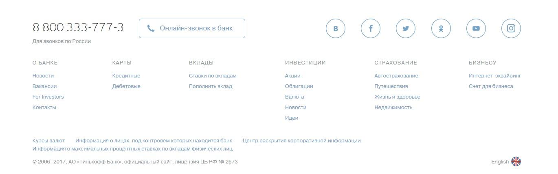 Контактная информация на сайте Тинькофф