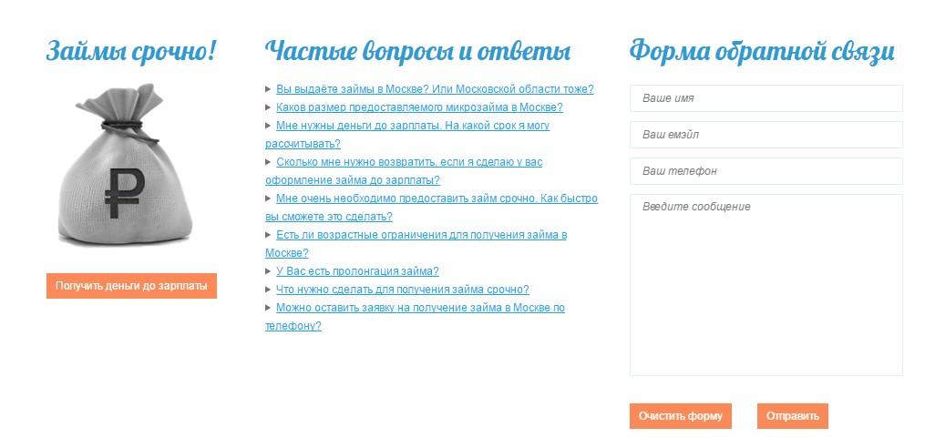 Форма обратной связи на сайте МФО «Займи просто»