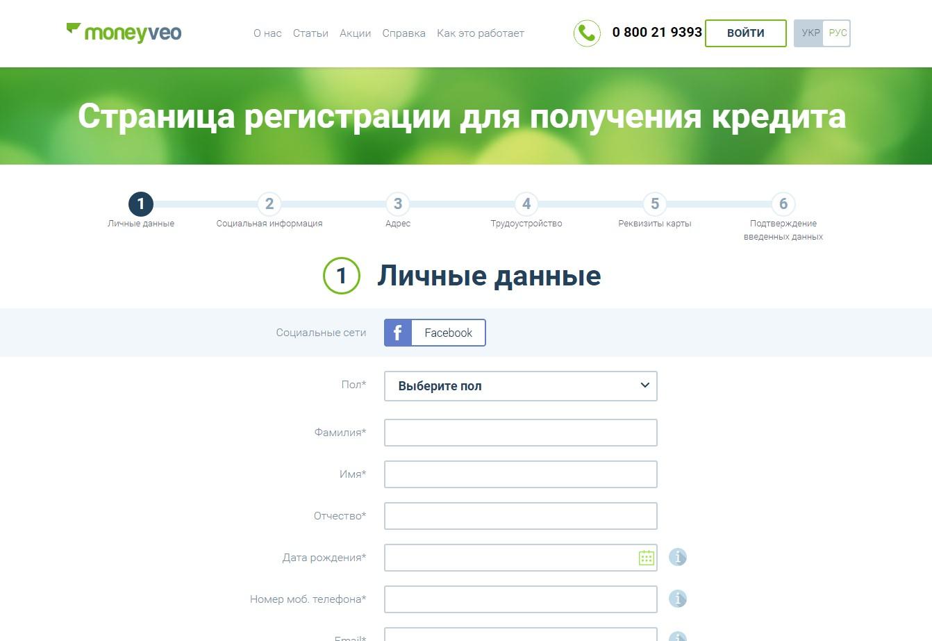 Анкета для регистрации личного кабинета на сайте moneyveo.ua