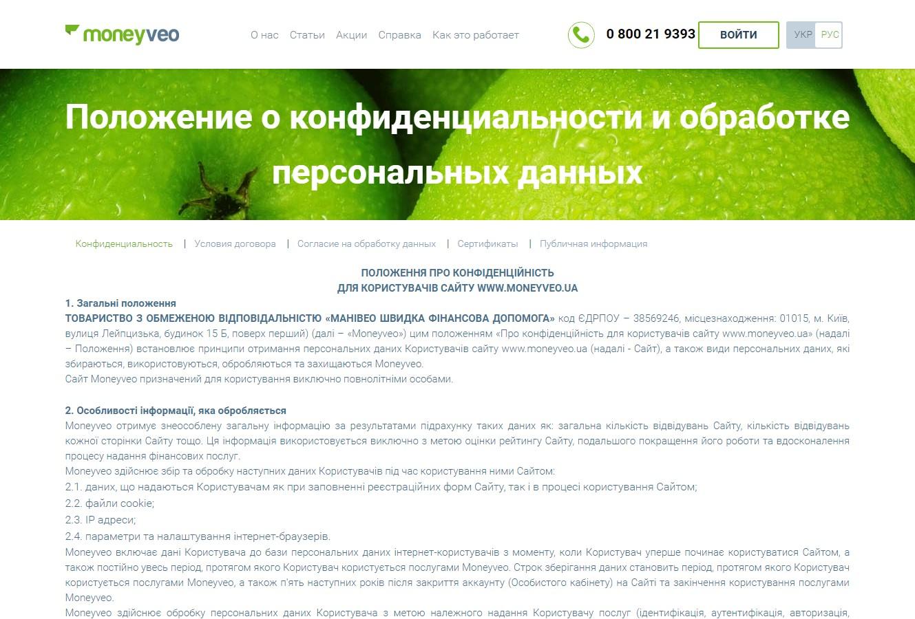 Промокод Манивео Август 2017 1bf3152f5fa