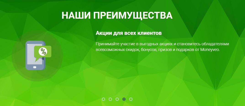 Акции для клиентов ООО «Манивео Скорая Финансовая Помощь»