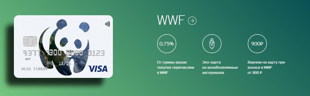 Условия по кредитной карте WWF