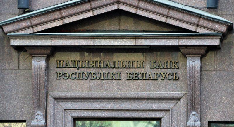 Кредит в банке Беларуси