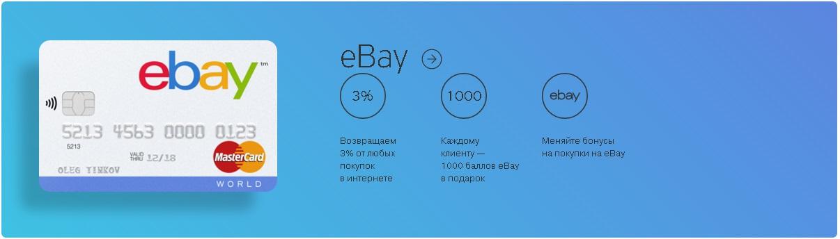 Кредитный лимит по карте eBay