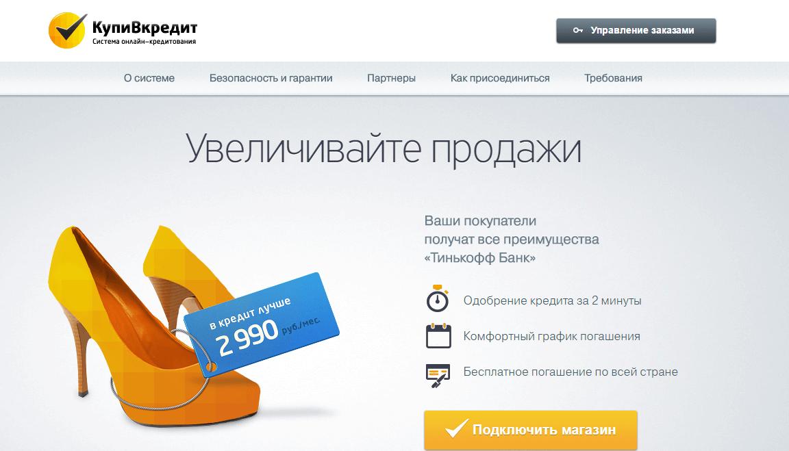 "Оформление услуги ""КупиВкредит"""