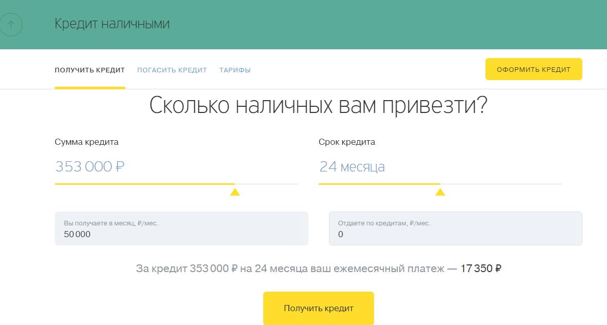 Калькулятор на сайте Тинькофф для кредита наличными
