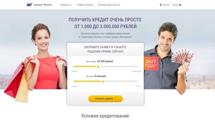 "Сайт ""Кашалот Финанс"""