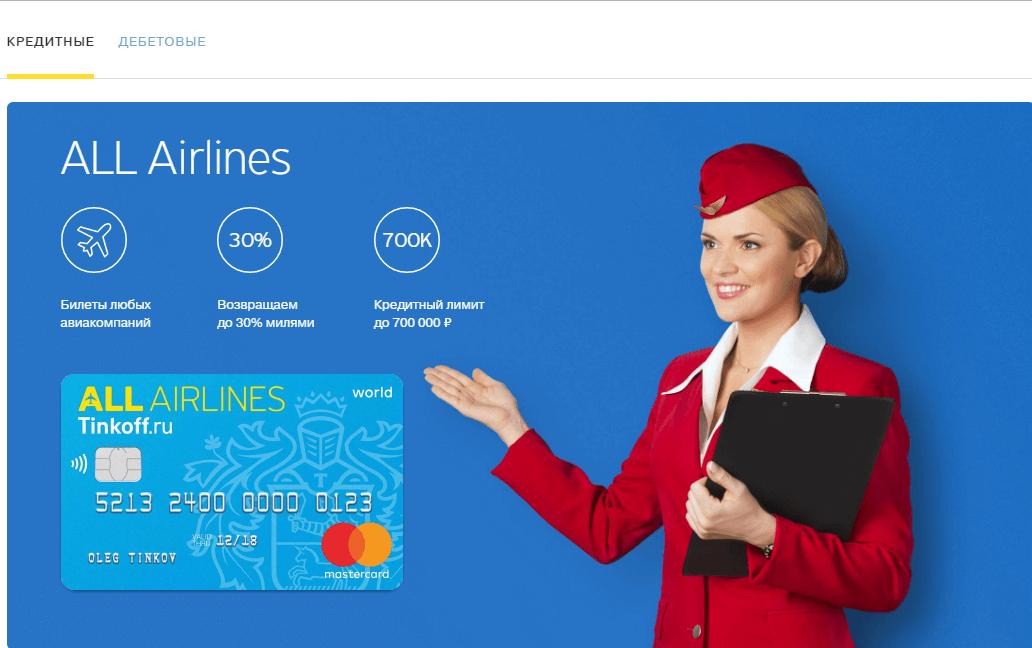 Условия по кредитной карте All Airlines