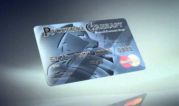 Кредитная карта банка Русский Стандарт