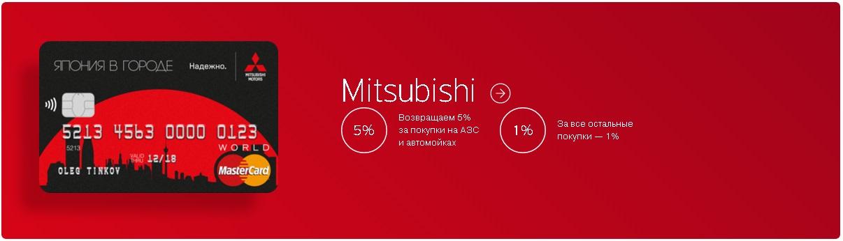 Преимущества использования кредитной карты Mitsubishi