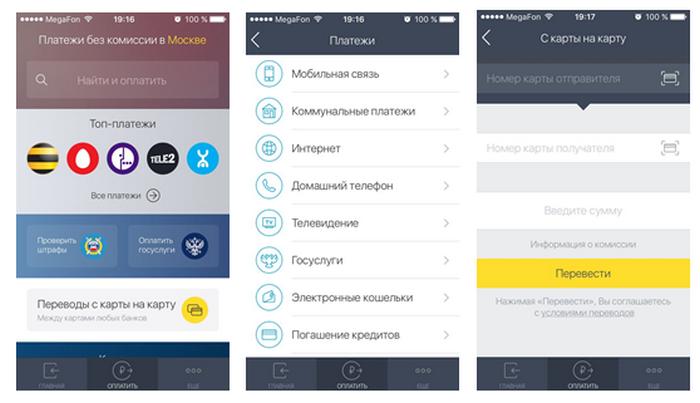 Перевод средств на карту через мобильное приложение