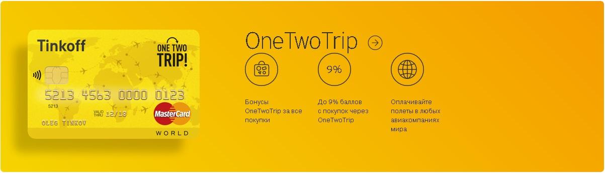 Условия по кредитной карте от Тинькофф OneTwoTrip
