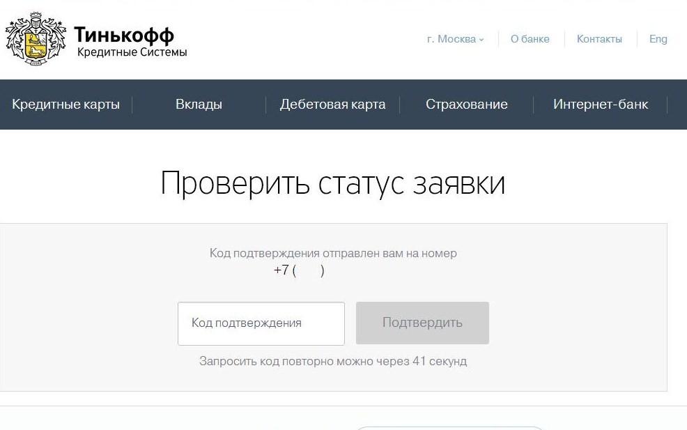 Как узнать результат заявки на сайте