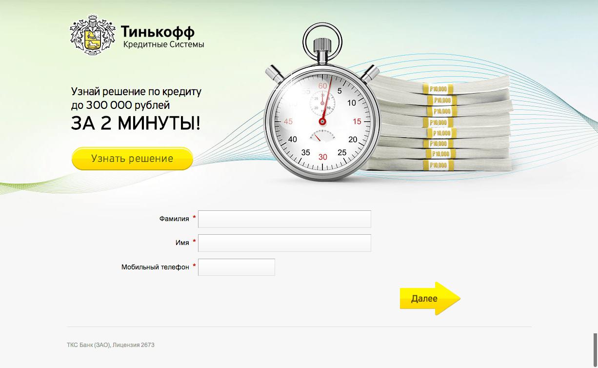 Взять кредит с 18 лет Екатеринбург - VK