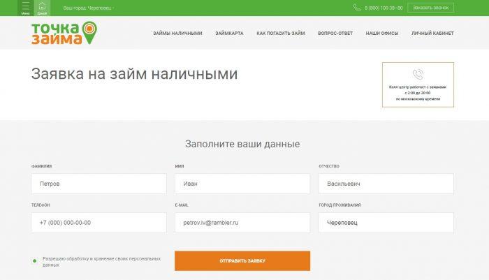 Онлайн заявка на займ
