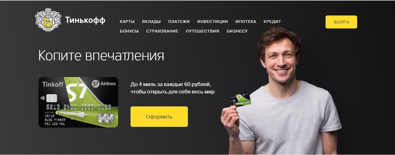 Регистрация личного кабинета на сайте Тинькофф