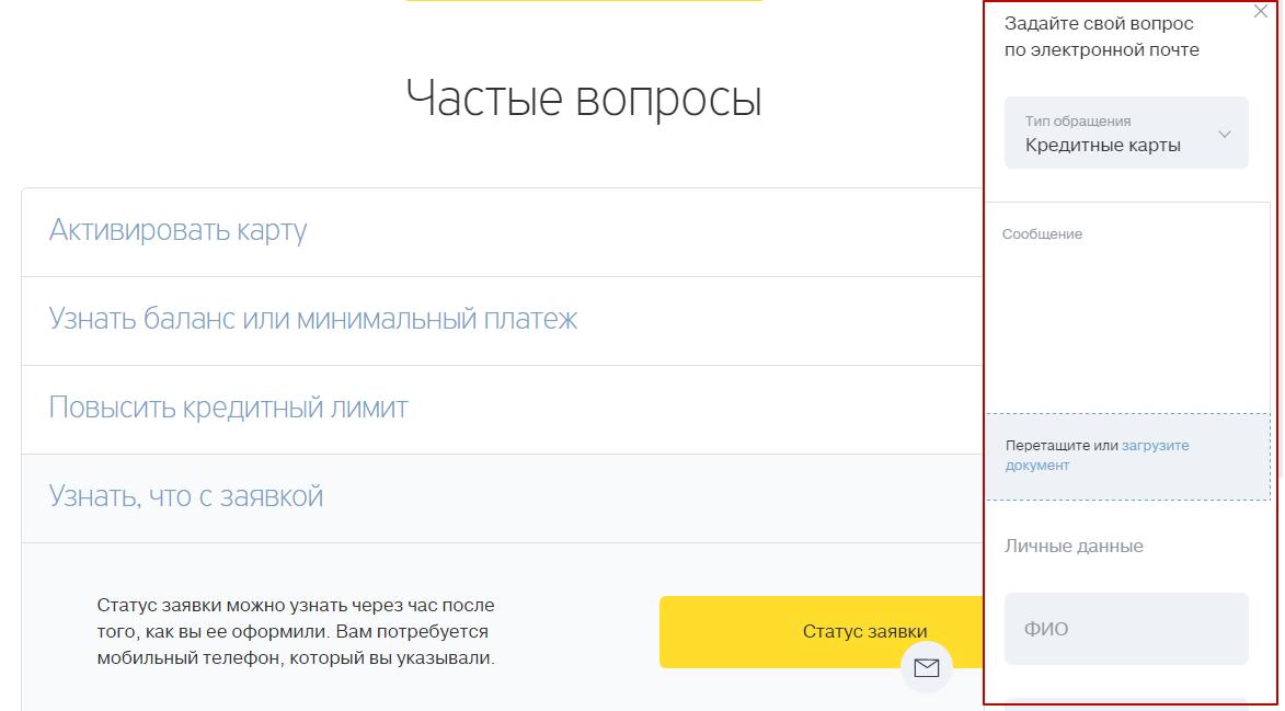 Узнать рассмотрение заявки можно через форму «Контакты» на официальном сайте Tinkoff