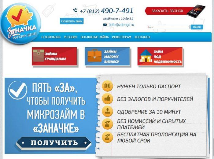 заначка микрозайм адреса спб почта банк проценты по кредитам отзывы