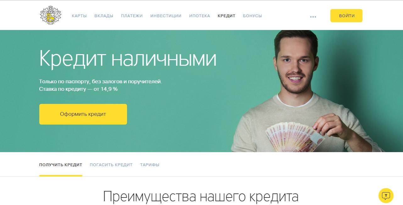Получение кредита наличными на сайте Тинькофф банка