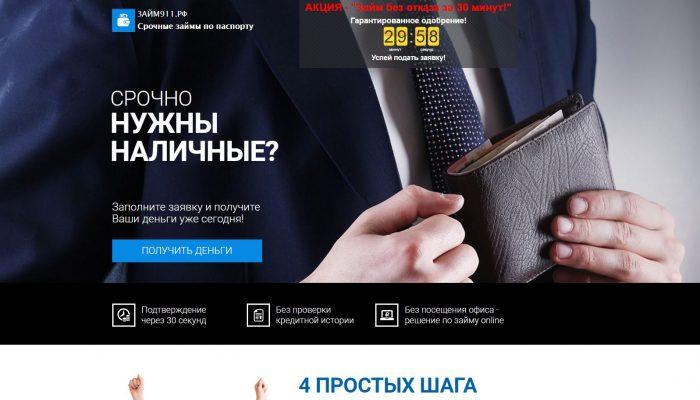 мфо кредит 911 официальный сайт личный кабинет кредит с плохой кредитной историей новосибирск без отказа на карту