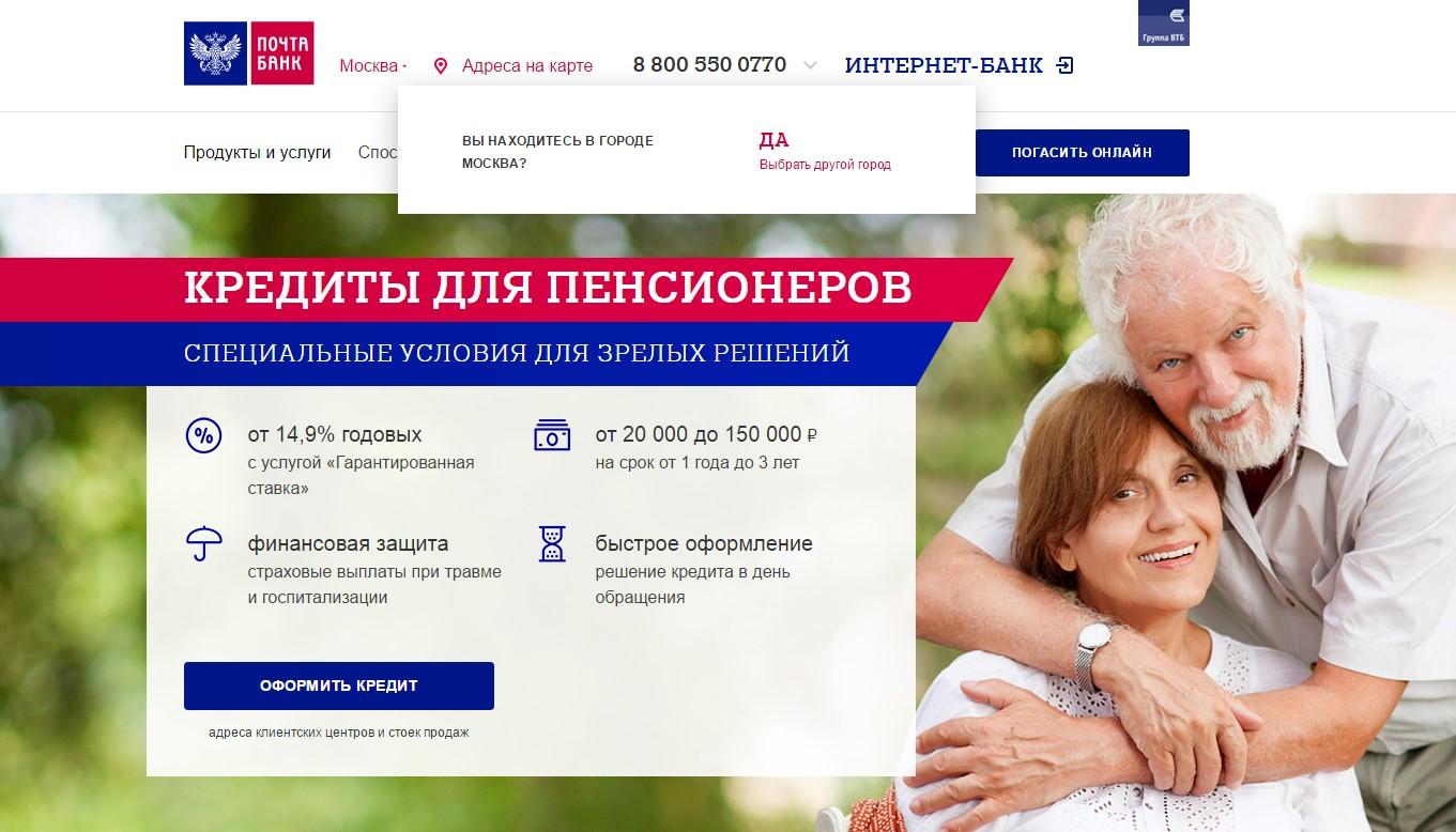 Выгодные условия Почта-банка