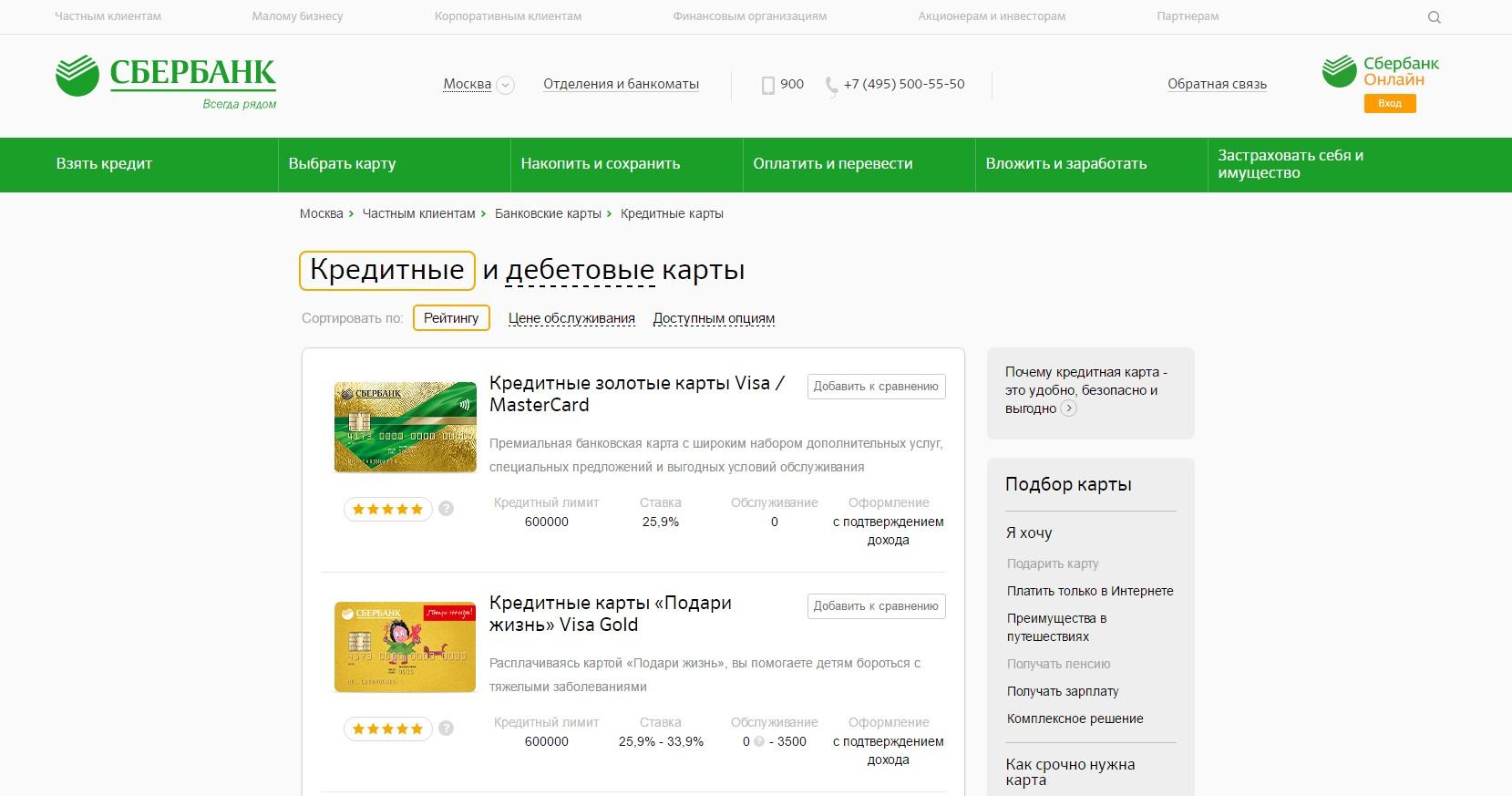 Где можно взять кредит в Омске с плохой кредитной