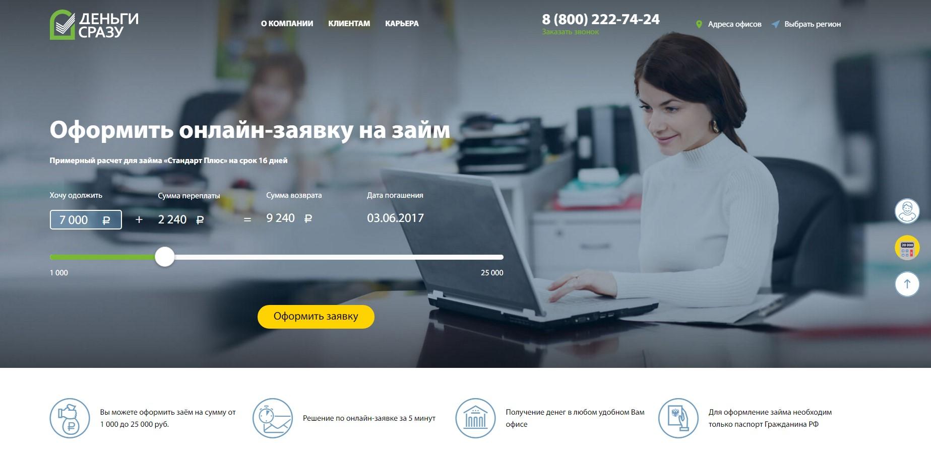 Мфо деньга список должников мгновенный долгосрочный займ онлайн