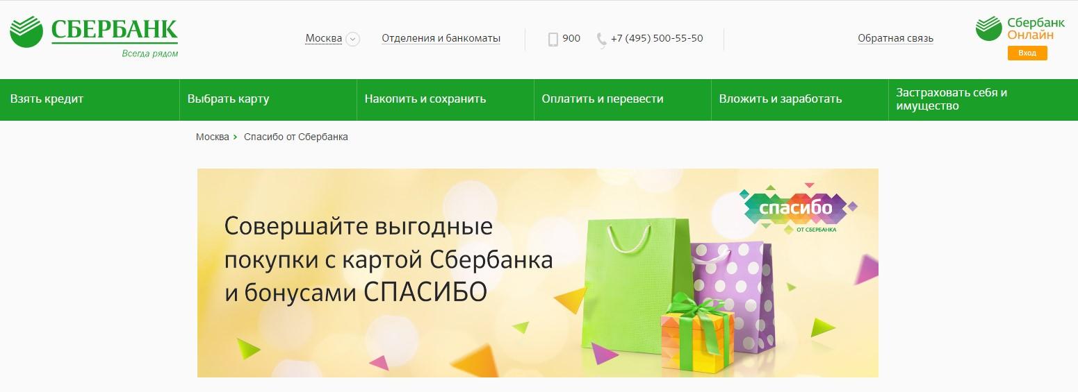 """Раздел на сайте """"Спасибо от Сбербанка"""""""