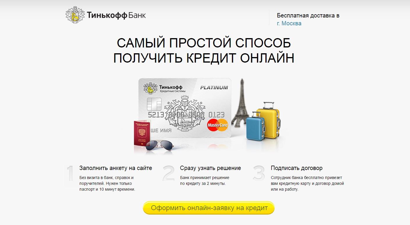 Что предлагает Тинькофф-банк